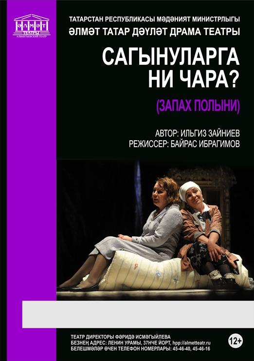 Афиша театров в наб челнах татарский театр сац москва афиша