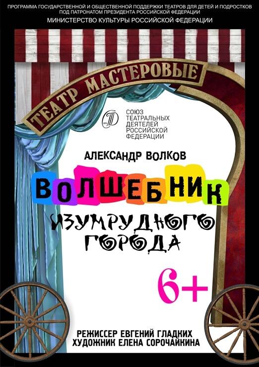 Афиша набережные челны на ноябрь театр мастеровые билет на концерт глеба самойлова