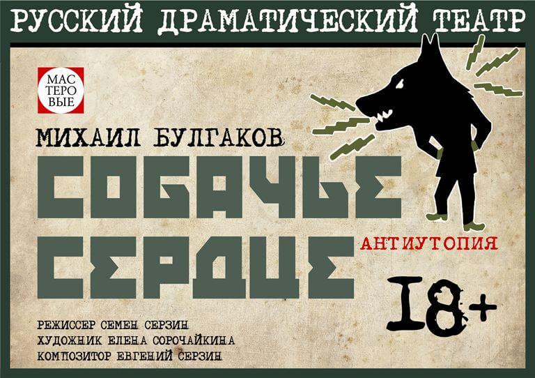 Русский драматический театр набережные челны афиша купить билеты на новогоднее шоу ильи авербуха